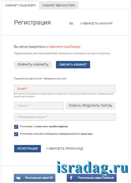 2. Окно регистрации на сайте epn.bz