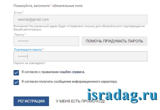 3. Заполняем данные регистрации на сайте epn.bz