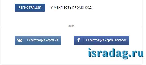 4. Регистрации на сайте epn.bz через социальные сети