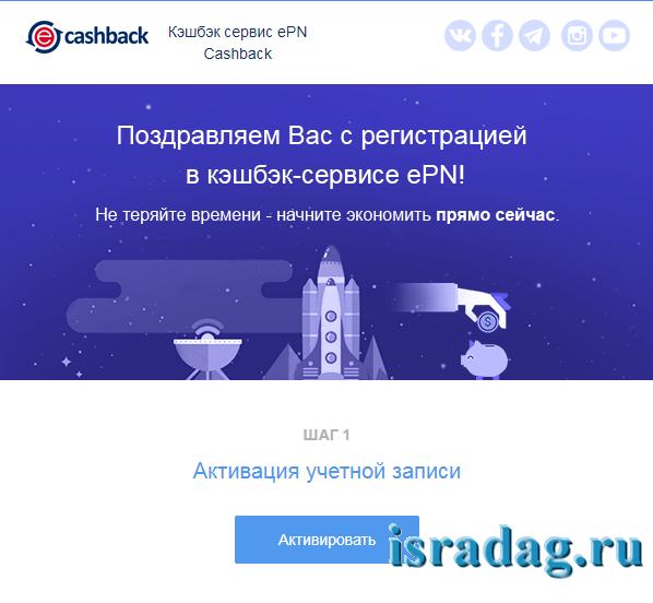 5. Аткивация аккаунта на сайте epn.bz