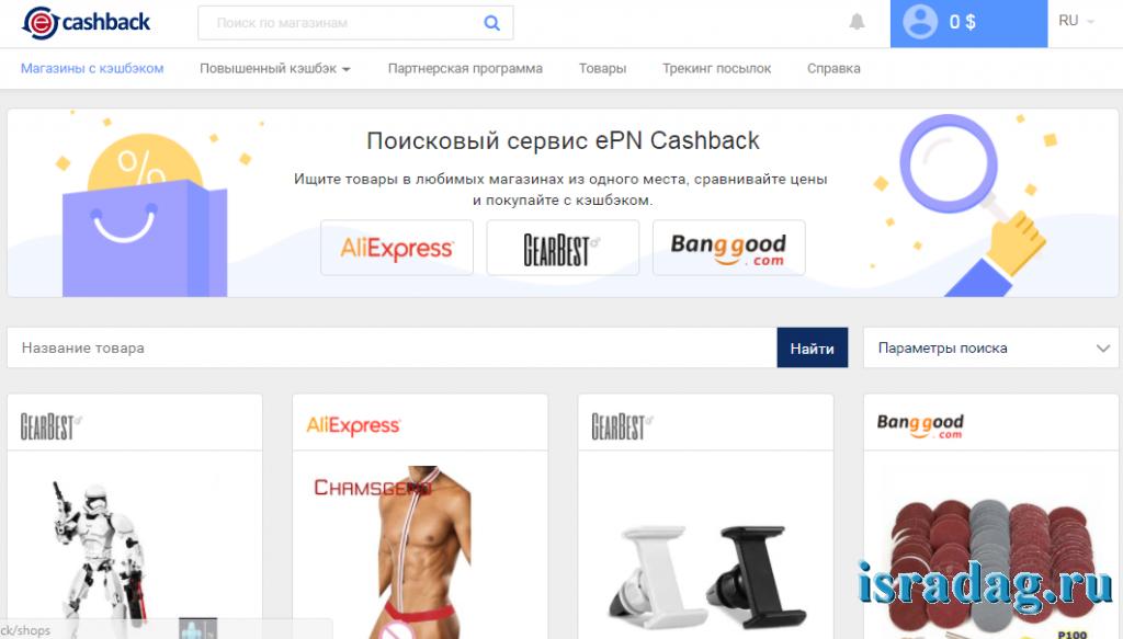 7. Покупка товаров с кэшбэком через меню товары на сайте epn.bz