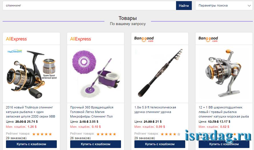 7.2. Выбор товара с кэшбэком через меню товары на сайте epn.bz